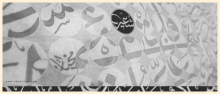 سبع خطوات لتعلم الخط العربي