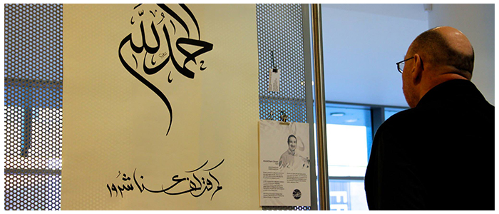 3 Letters (Arabic calligraphy Exhibition) – in UK