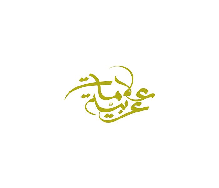 Alamat Arabia