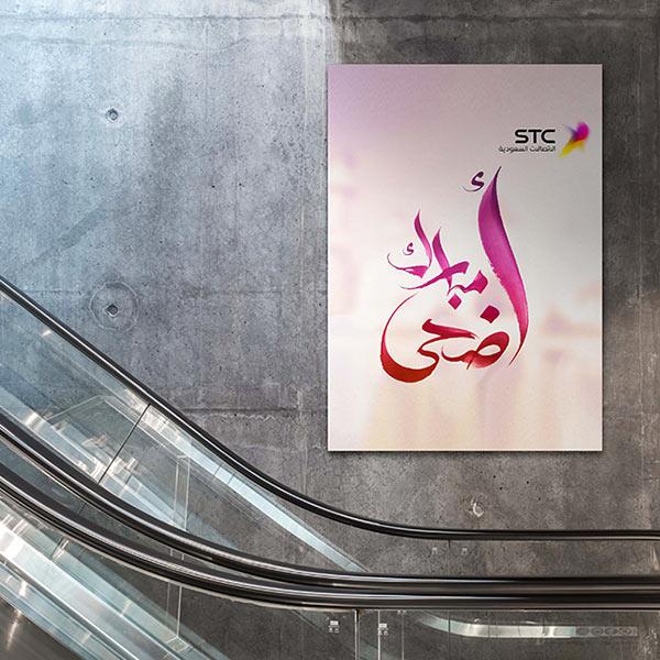 STC – KSA