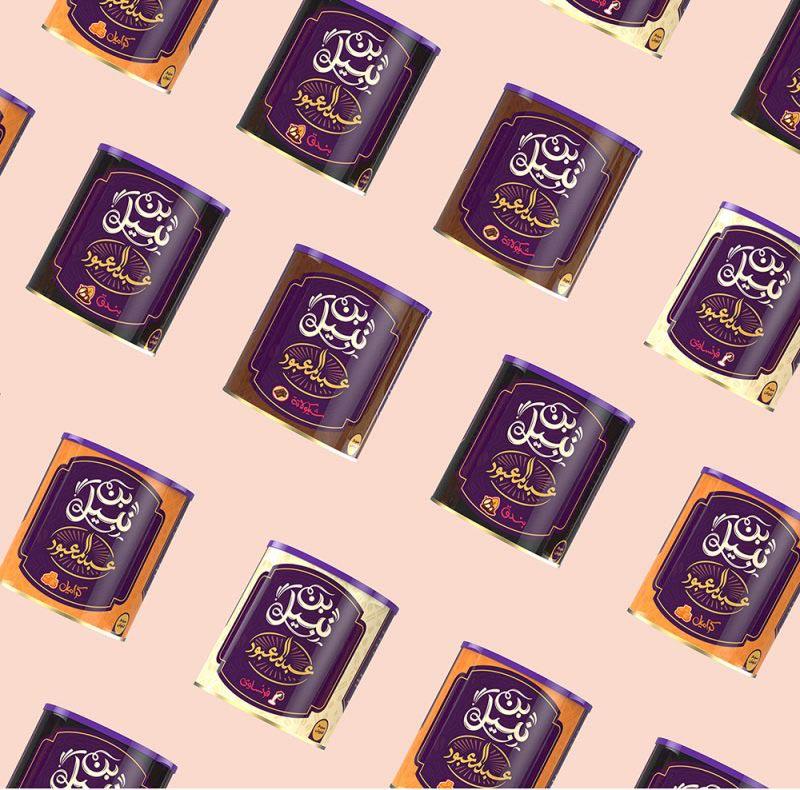 Nabil Coffee
