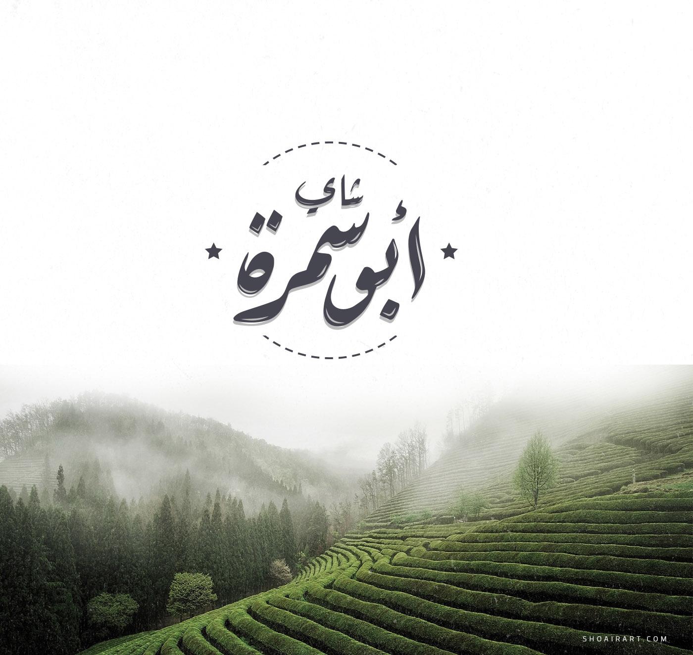 Abu Samra Tea – logo