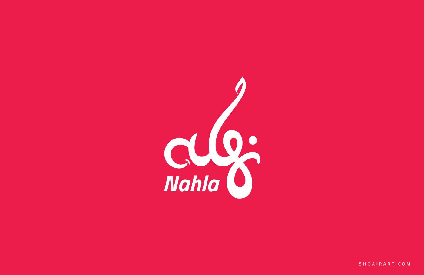 Nahla Arabic Logo