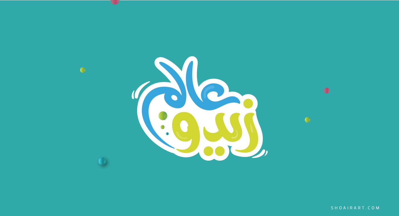 Zedo World Logo – KSA