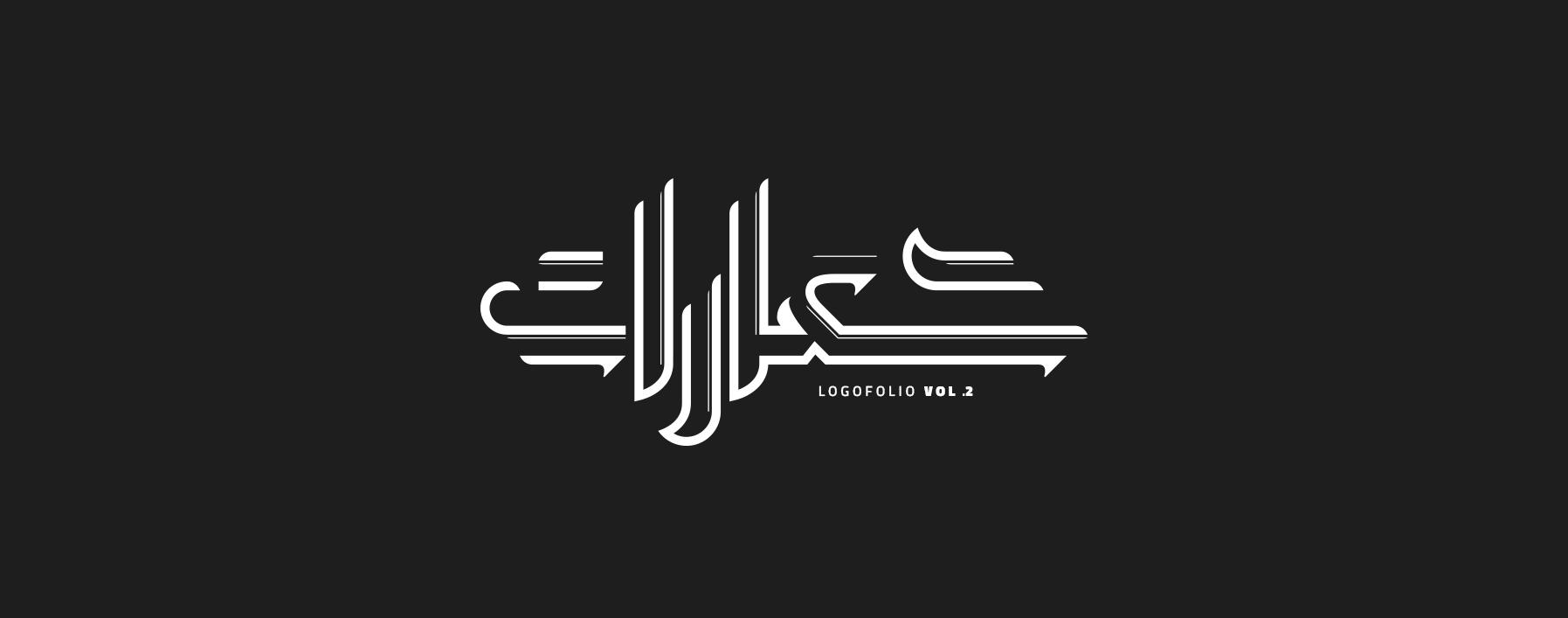 Arabic Logos Vol. 2