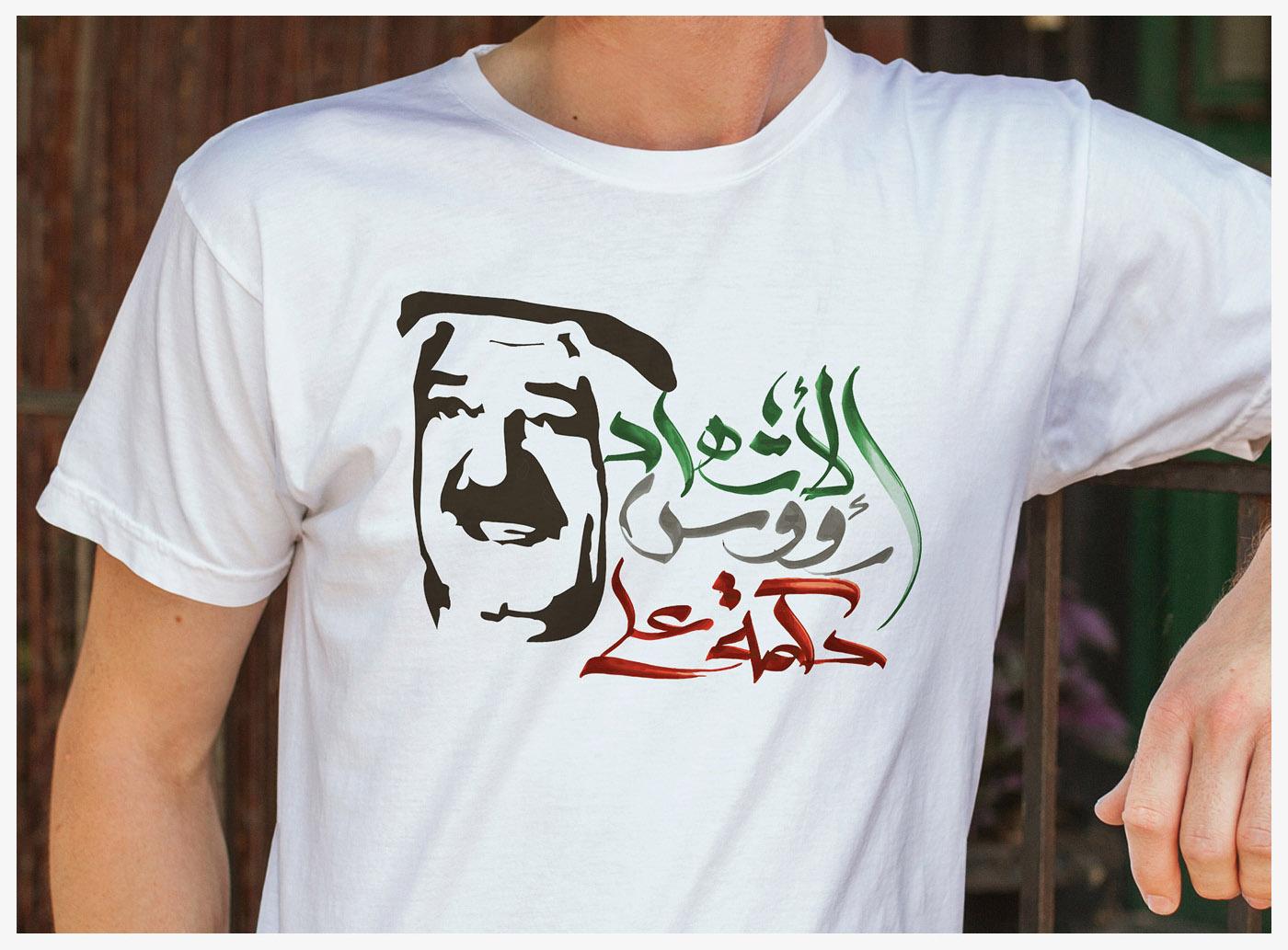 Kuwait National Day | T-shirts