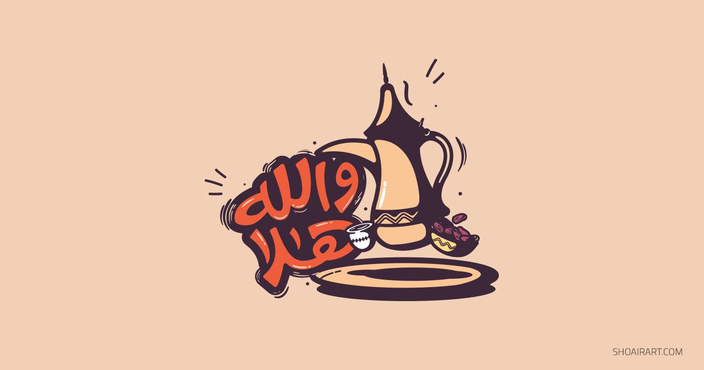 Ramadan – Arabian illustrations