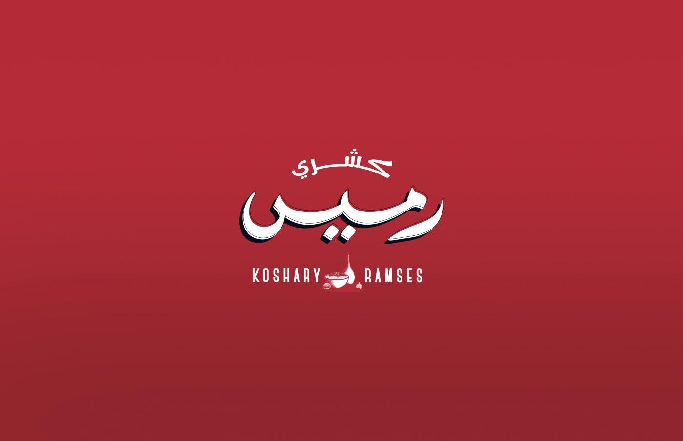 Koshary Ramsees