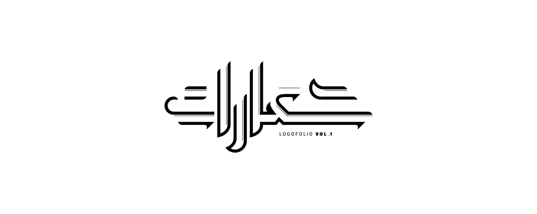 Arabic Logos Vol. 1